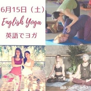【English Yoga  〜英語でYOGA〜】