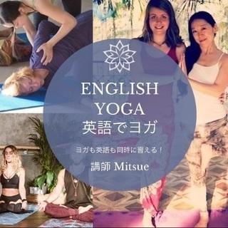 English Yoga  〜英語でYOGA〜