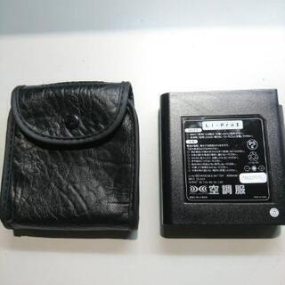 値下げ!空調服 バッテリー LI-Pro1