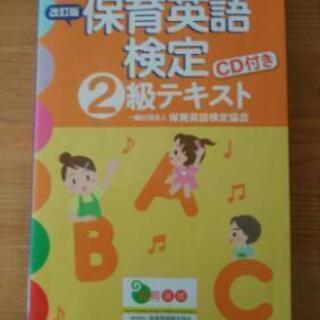 保育英語検定2級テキスト〈CDなし〉