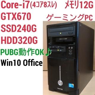 お取引中)爆速ゲーミングPC Intel Core-i7 GTX...