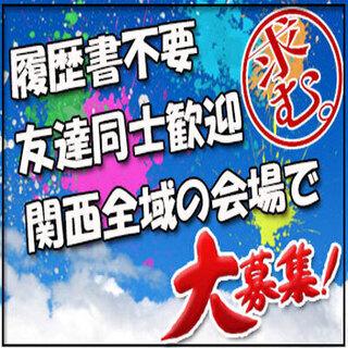 ※急募※【日給12,000円~】設営、撤去などの秋のレアバイト♪♪ - アミューズメント