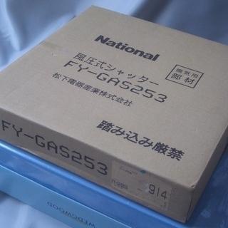 新品 風圧式換気扇シャッター 25cm用 松下電器 Nation...