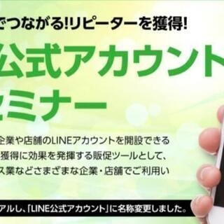 LINE公式アカウント活用セミナー