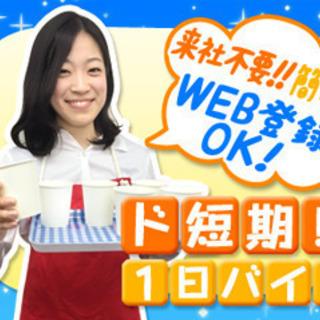 ≪稲沢市≫6月16日★1日なんと9,000円★試食キャンペーンスタ...