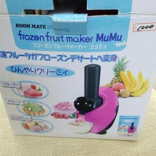 冷凍した果物をアイスクリームにしてくれる機械