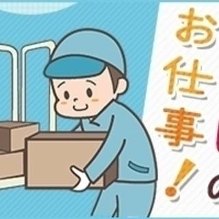 【茨城】水戸市★就業時間選べます☆週4~OK!有名家電製品倉庫での...