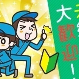 【茨城】牛久市★就業時間選べます☆週4~OK!有名家電製品倉庫での...