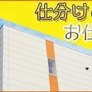 【千葉】印西市★就業時間選べます☆週4~OK!有名家電製品倉庫での...