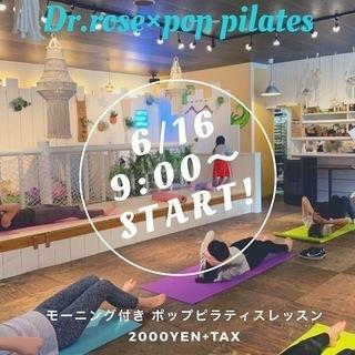 6/16(日)ポップピラティス@Dr.rose東加古川 子連れOK