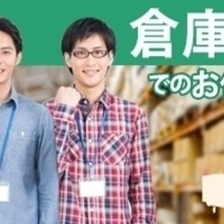 【千葉】千葉市緑区★就業時間選べます☆週4~OK!有名家電製品倉庫...