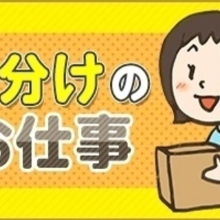 【千葉】浦安市★就業時間選べます☆週4~OK!有名家電製品倉庫での...