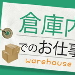 【千葉】柏市★就業時間選べます☆週4~OK!有名家電製品倉庫でのお...