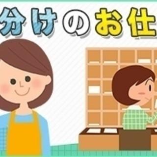 【千葉】茂原市★就業時間選べます☆週4~OK!有名家電製品倉庫での...