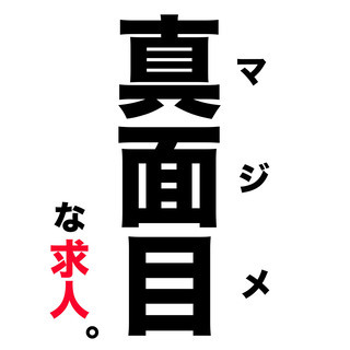 【正社員待遇】鳥取県南部町でのお仕事♬ゴム部品の加工作業♪男性・女...