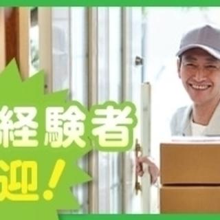【千葉】野田市★就業時間選べます☆週4~OK!有名家電製品倉庫での...