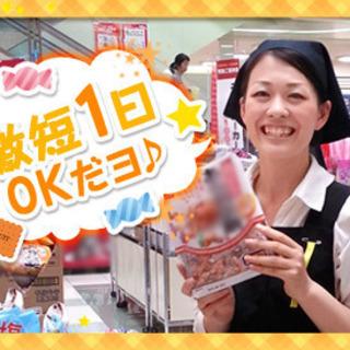 ≪名古屋市≫6月16日★1日なんと9,000円★試食キャンペーンス...