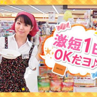 ≪名古屋市≫6月15日★1日なんと9,000円★試食キャンペーンス...