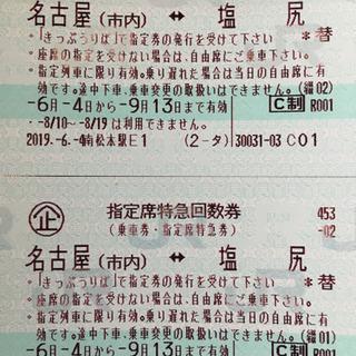 塩尻-名古屋 指定席特急回数券