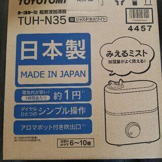 トヨトミ 加湿器