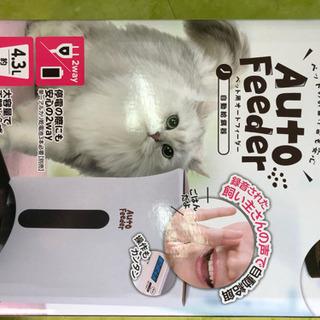 ペット用犬猫自動餌やり機 未使用品 給餌器