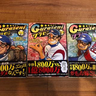 グラゼニ 1巻〜3巻セット