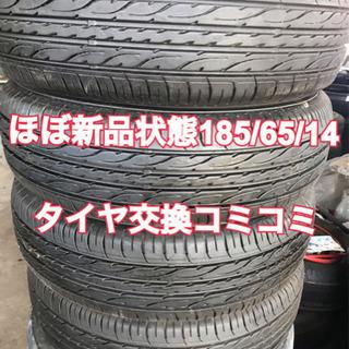 ほぼ新品格安185/65/14. タイヤ交換コミコミ