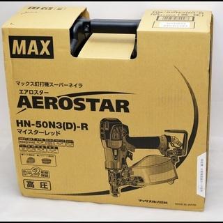 新品 マックス MAX エア釘打機 HN-50N3(D)-R マ...