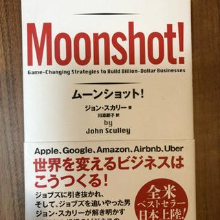 ムーンショット!Moonshot!
