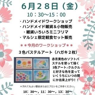 6/28 パステル画ワークショップ、ミニフリマ、ハンドメイド販売会 - イベント