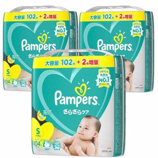 パンパース テープ Sサイズ 2パック
