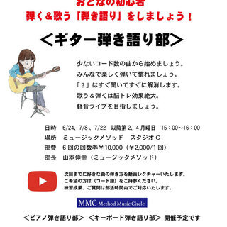 おとなの軽音 ギター弾き語り部 6月24日
