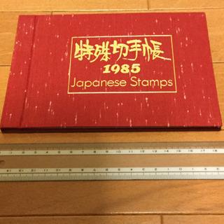 特殊切手帳 1985