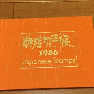 特殊切手帳 1986