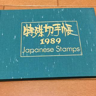 特殊切手帳 1989