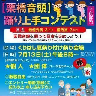 「栗橋音頭」踊り上手コンテスト 子供部門