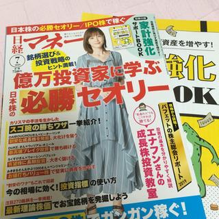 日経 マネー 7月号