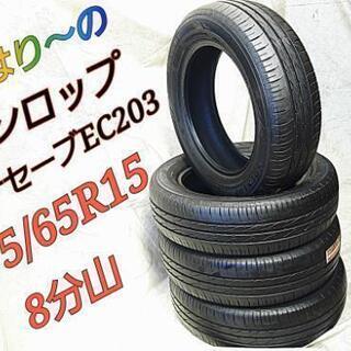 工賃込み☆バリ山!175/65R15ダンロップエナセーブEC20...