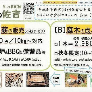 〔A〕薪の販売【5,000円/100kg~】、〔B〕庭木の伐木【...