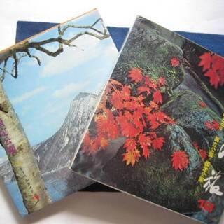 ★ カラートラベルガイド 日本の旅 18 国立公園/国定公園 山...
