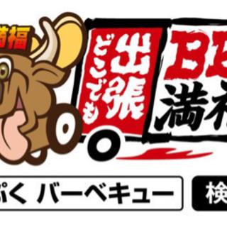 【急募】6/8 1日限定 日払い 7時間 12000円