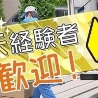【茨城】高時給1550円!ほとんどの人がみんな未経験スタート!初...