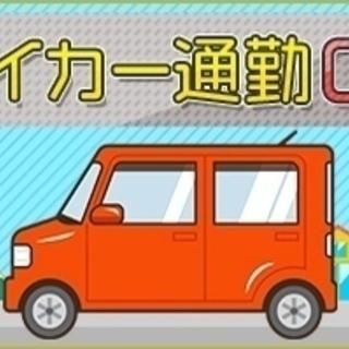 【茨城】昇給制度有り☆車通勤OK!めんたいパーク内でのお仕事♪