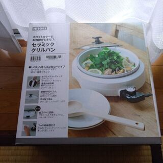 【6/12まで】ニトリ電気卓上調理セラミックグリルパン