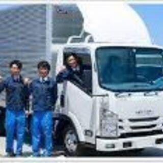 2トン車での家具の配送組立設置作業者募集!体力に自信あるかた大歓迎!!