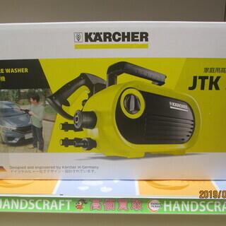 Karcher 高圧洗浄機 JTK38