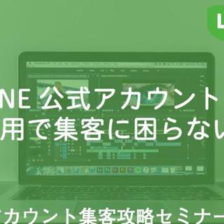 7/18 LINE公式アカウント集客攻略セミナーIn札幌