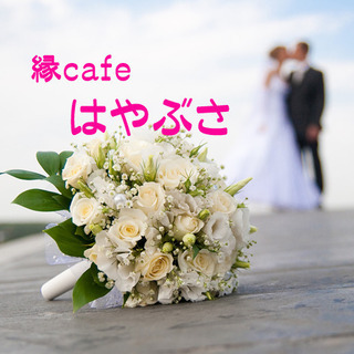 実績と低料金で選ばれる 佐賀 結婚相談所『縁cafeはやぶさ』