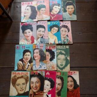 昭和 映画雑誌17冊セット