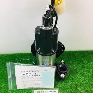 川本製作所 WUP3-405-0.25SLG 50Hz 100V...